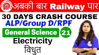 Download 12:00 PM - Railway Crash Course | GS by Shipra Ma'am | Day #21 | Electricity Video