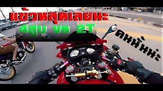 Download EP. 130 - 4 สูบ vs 2T - Cbr650f vs Kawasaki Victor M แข้วหลุดเลยนะ คนนั้นน่ะ Video