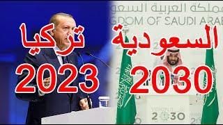 Download أقوى رؤى استراتيجية مستقبلية   رؤية السعودية 2030....... Video