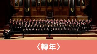Download 轉年(陳永淘詞曲/黃俞憲編曲)- National Taiwan University Chorus Video