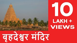 Download Brihadeeswara Temple | Tamil Nadu | बृहदेश्वर मंदिर | तमिल नाडु Video