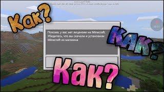 Download Как обойти проверку лицензии в Minecraft PE 1.2 beta? Video