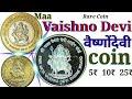 Download Rare coin Rs.10 , Rs. 5 Rupee || Mata Vaishno Devi coin || वैष्णो देवी के सिक्के Video
