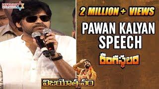 Download Pawan Kalyan Full Speech | Rangasthalam Vijayotsavam Event | Ram Charan | Samantha | Sukumar | DSP Video
