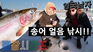 Download 평창에서 -22°C 얼음낚시 도전 + 송어 먹방!! Video