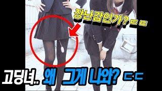 Download 치마입은 고딩녀.... 왜 그게 나와?? ㄷㄷ, 재밌는 영상 모음 Video