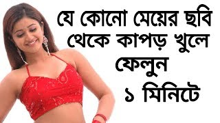 Download Photo Editing Software by sr tv bangla Video