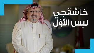 Download خاشقجي ليس الأوّل هناك تاريخ من الاغتيالات والاختطافات نفذها النظام السعودي في الخارج Video