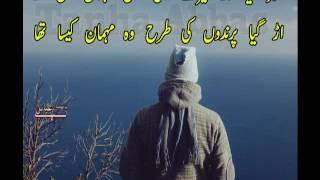 Download Very Sad Love Poetry - Poochte Hen Log Mujhse - Tanha Abbas Ghazal - Rj Haiya Voice - Hindi Poetry Video