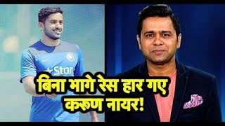 Download Akash Chopra Says Karun Nair's Omission Baffling Without A Chance to Prove Himself | AakashVaani Video