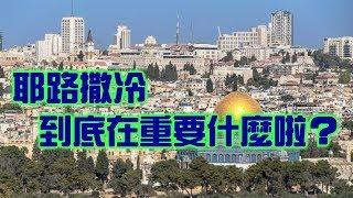 Download 耶路撒冷為什麼那麼重要?為什麼大家都要搶這塊地? Video