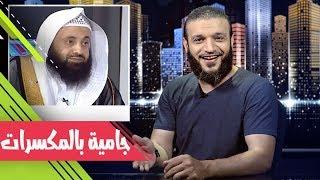 Download عبدالله الشريف | حلقة 8 | جامية بالمكسرات | الموسم الثاني Video