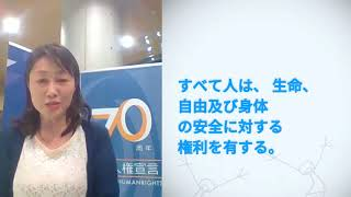 Download Mayumi Kimura, Japan, reading article 3 of the Universal Declaration of Human Rights Video
