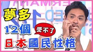 Download 日本人做了「這件事」從禮貌秒變不可靠?12個日本人自己也受不了的國民性格!夢多|型男特輯|2分之一強 Video