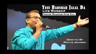 Download Yesu Badshah Jalal Da - Muazzam Ayub Gill - Punjabi Masihi Geet 2017 Video