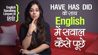 Download How to ask questions with HAVE, HAS & DID? (इंग्लिश में सवाल कैसे पूछे) English Lesson in Hindi Video