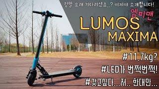 Download [포켓매거진] 세상에서 가장 빛나는 전동킥보드 엠피맨의 루모스 맥시마를 소개합니다. 소유욕구가 폭발하는 전동킥보드! LUMOS MAXIMA Video
