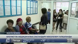 Download Ақмола облысында 28 мыңнан астам адам МӘМС жарнасын төлеп жатқан жоқ Video
