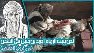 Download #هاشتاق : لص يلقن الإمام أحمد بن حنبل درساً Video