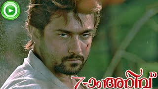 Download Malayalam Movie 2013 Ezham Arivu (7aum Arivu) | New Malayalam Movie Scene 11 [HD] Video