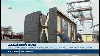 Download В Украине набирают популярность дома без фундамента Video
