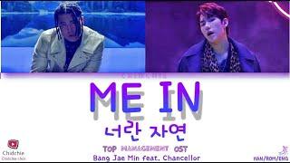 Download Bang Jaemin (방재민) - Me In (너란 자연) feat. Chancellor (탑매니지먼트 OST) [HAN/ROM/ENG] Lyrics (가사) Video