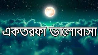 Download Ektorofa Valobasha | One Sided Love | Bengali Audio Sayings - charu diary Video