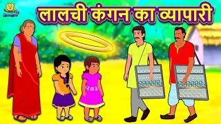 Download लालची कंगन का व्यापारी - Hindi Kahaniya for Kids | Stories for Kids | Moral Stories | Koo Koo TV Video