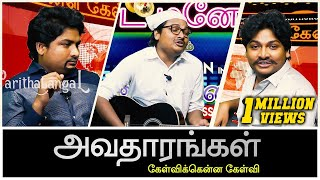 Download Kelvikku Enna Kelvi - Avatharangal | Parithabangal Video