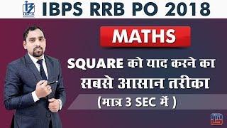 Download IBPS RRB PO 2018 | Square को याद करने का सबसे आसान तरीका | मात्र 3 Sec में | Maths | 3 pm Video