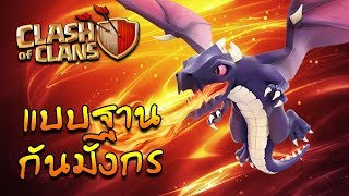 Download แบบฐาน 9 กันมังกร - Clash Of Clans Video