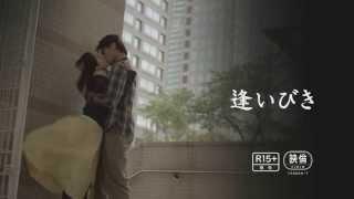 Download 映画『逢いびき』 予告編 Video