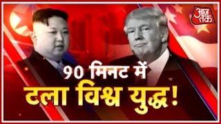 Download 90 मिनट में छंटे तीसरे विश्व युद्ध के बादल! | Donald Trump-Kim Jong-un Meet Video
