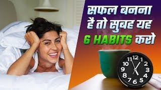 Download सफल लोगों का राज़ है उनकी यह आदतें - MORNING HABITS FOR SUCCESS (HINDI) Video
