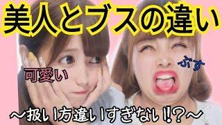 Download 【ゆん】ブスと美人の違い【あるある】 Video