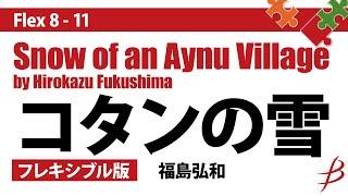Download 【フレキシブル8~11パート】 コタンの雪(フレキシブル版)/Snow of an Aynu Village for Flexible Band/福島弘和/Hirokazu Fukushima Video