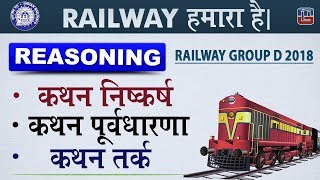 Download Statement & Conclusion | Assumption | Argument | Railway 2018 | Reasoning | 6 PM Video