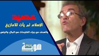 Download عصيد: «الإسلام لم يأت للأمازيغ والهدف من وراء الفتوحات هو المال والجنس» Video