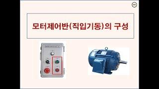 Download [전기실무]모터제어반(직입기동)의 구성 Video