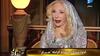 Download صباح قبل وفاتها تبوح بأسرارها لوائل الإبراشى وتعترف بخيانتها لأزواجها Video