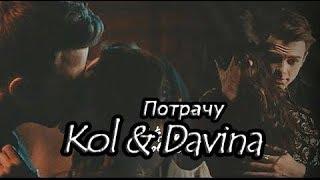 Download Kol & Davina || Потрачу Video