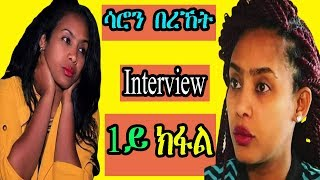 Download Eritrean Interview Saron Bereket Part 1 - RBL Entertainment Video