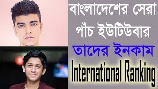 Download Top 5 Bangladeshi Youtuber in 2017 - Their Earning and International Ranking Video