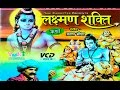 Download लक्ष्मण शक्ति । मीणावाटी । स्वर - प्रताप मीणा । राजस्थानी । Lakshman Shakti | Meenavaati Songs Video