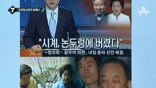 "Download 송영길 ""우병우, 盧 전 대통령 이 잡듯이 수사"" 채널A 뉴스TOP10 Video"