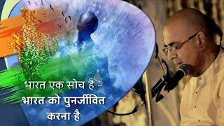 Download भारत एक सोच है - भारत को पुनर्जीवित करना है - Shri Vrindavanchandra Das, GIVEGITA Video