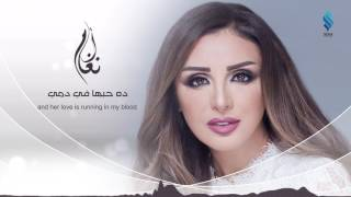Download Angham - Wadouni And Omy || انغام - ودوني عند امي Video