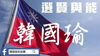 Download 高雄覺醒 韓國瑜 回顧政治風雨二十年 Video