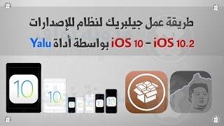 Download طريقة عمل جيلبريك للإصدارات iOS 10.0 حتى iOS 10.2 بواسطة أداة Yalu Video