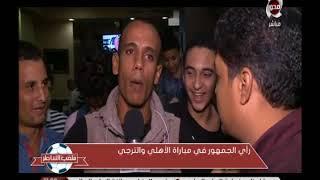 Download ملعب الشاطر | رأي الجماهير في مباراة الاهلي والترجي وفوز الاهلي في تونس Video